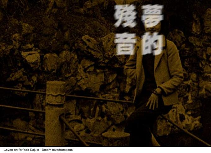 numero62_ Yao Dajuin 07