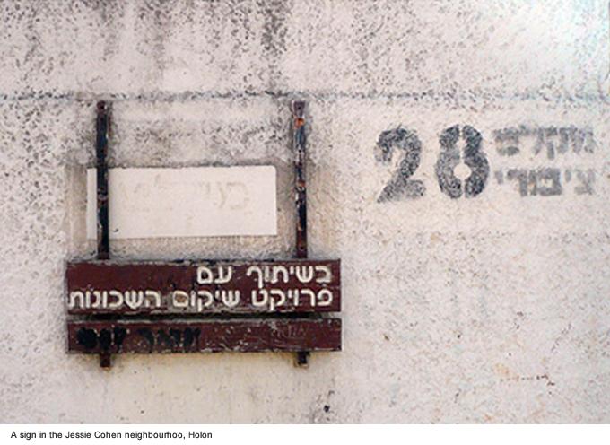 numero71_Israeli Center 03